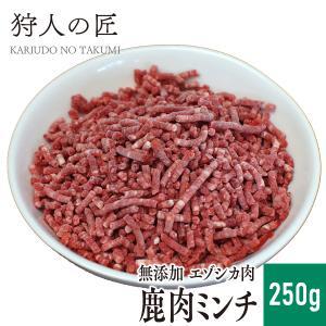 北海道特産 えぞ鹿肉 ミンチ(挽肉) 250g【RCP】【お中元/お歳暮】