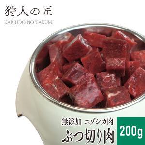 【ペット用/北海道稚内産】エゾ鹿肉 ぶつ切り肉 200g