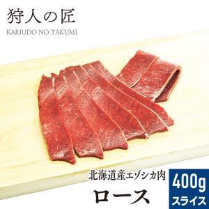 北海道特産 えぞ鹿肉 ロース 400g(スライス)【RCP】【お中元/お歳暮】