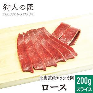 北海道特産 えぞ鹿肉 ロース 200g(スライス)【RCP】【お中元/お歳暮】