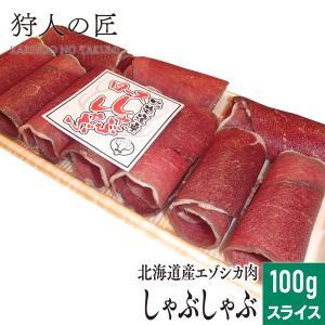 北海道特産 えぞ鹿肉 ロースしゃぶしゃぶ 100g <br><br>(お試し)【RCP】【お中元/お歳暮】