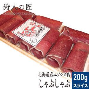 北海道特産 えぞ鹿肉 ロースしゃぶしゃぶ 200g【RCP】【お中元/お歳暮】