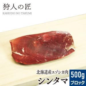 【北海道稚内産】エゾ鹿肉 シンタマ 500g (ブロック)
