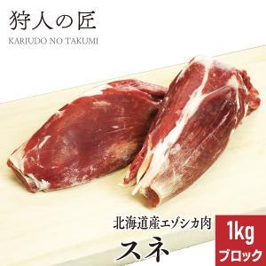 【北海道稚内産】エゾ鹿肉 スネ肉 1kg (ブロック)【無添加】【エゾシカ肉/蝦夷鹿肉/えぞしか肉/...