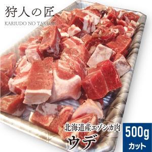【北海道稚内産】エゾ鹿肉 ウデ肉 500g (カット)【無添加】【エゾシカ肉/蝦夷鹿肉/えぞしか肉/...