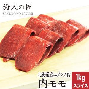 【北海道稚内産】エゾ鹿肉 内モモ肉 1kg (スライス)【無添加】【エゾシカ肉/蝦夷鹿肉/えぞしか肉/ジビエ】