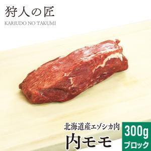 北海道特産 えぞ鹿肉 内モモ肉 300g(ブロック)【RCP】【お中元/お歳暮】