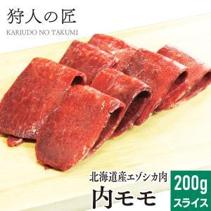 北海道特産 えぞ鹿肉 内モモ肉 200g(スライス)【RCP】【お中元/お歳暮】