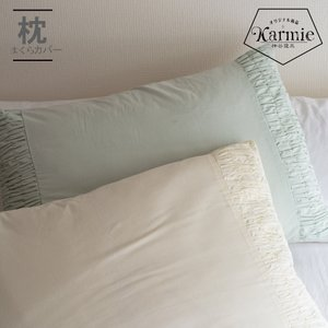 "Pillow Case ""French Ivory""  商品名: 枕カバー French Ivory..."