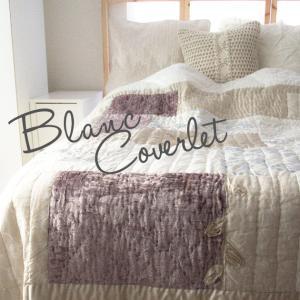 キルト マルチカバー ベッドカバー Blanc 185×18...