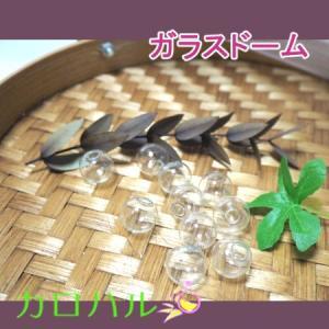 ■商品説明: ハンドメイドで好きなパーツを封入できるガラスドーム。 ラメやさざれ石やビーズを入れてレ...