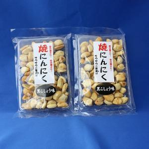 ★【ネコポス配送】税・送料込み!焼にんにく黒こしょう味2袋セット|karokuen