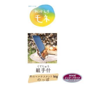 【木の組立家具・組手什kudeju】木のマルチスタンド(のっぽ)|karooyaji