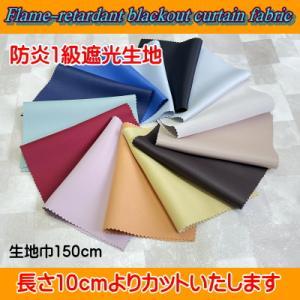 17色から選べる防炎1級遮光カーテン 生地のみの販売