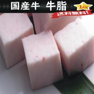 牛脂 国産牛 1kgセット 500g×2  牛脂ダイエット 高脂質ダイエット