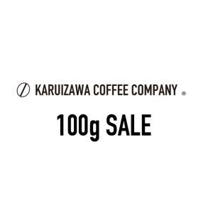 (シングルオリジン)グアテマラ ソロラ パンポヒラ農園 100g|karuizawa-coffee