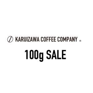南ヶ丘ブレンド 中煎り 100g|karuizawa-coffee