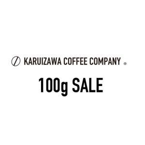 【数量限定!!!】インドネシア ジャバロブスタ 100g|karuizawa-coffee