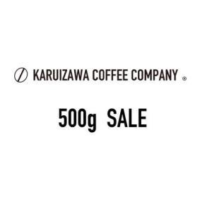(シングルオリジン)グアテマラ ソロラ パンポヒラ農園 500g|karuizawa-coffee