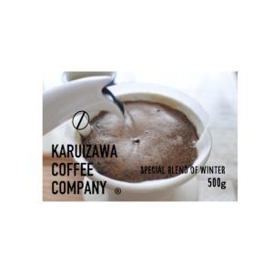 季節のスペシャルブレンド 500g|karuizawa-coffee