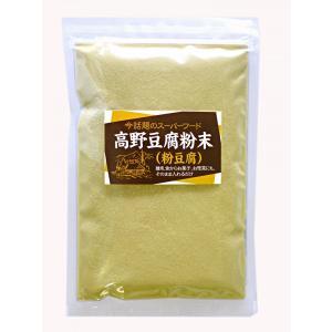 ■名称 こうや豆腐(粉末) ■原材料名 大豆(遺伝子非組換え)、炭酸カリウム、豆腐用凝固剤(塩化カル...