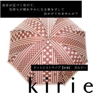 傘 レディース 折たたみ傘 甲州織 ジャガード織 槙田商店
