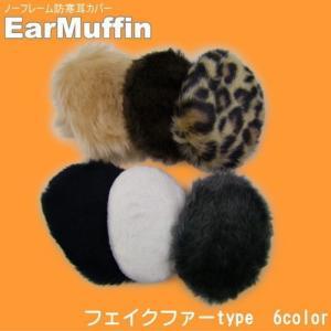 フェイクファーマフィン(耳あて)<6color 男女兼用 キ...