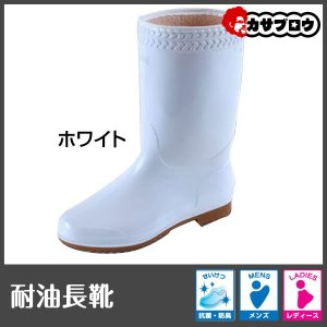 長靴 メンズ レディース 防寒ゾナ耐油P 業務用 調理場 弘...