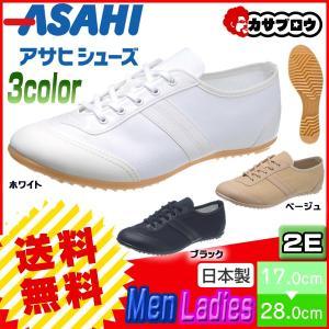 メンズ レディース ユニセックス スニーカー カジュアル アサヒ504 日本製 ウォーキングシューズ シンプル 男女兼用 靴 シューズ|kasablow