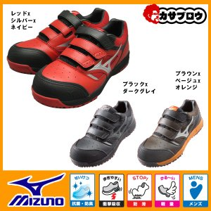 安全靴 作業靴 スニーカー ワークシューズ ミズノ mizuno オールマイティー 安全 C1GA1601 軽量 防滑 丈夫 疲れにくい 脱ぎ履き簡単 衝撃吸収 抗菌|kasablow