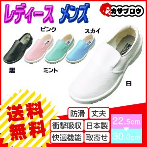 コックシューズ 厨房靴 厨房シューズ 調理靴 作業靴 スニーカー ワークシューズ 弘進ゴム シェフメイトグラスパーCG-002 超耐滑 耐油 軽量 日本製|kasablow