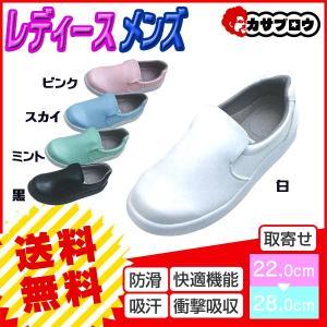 コックシューズ 厨房靴 厨房シューズ 調理靴 作業靴 レインシューズ 弘進ゴム メンズ レディース シェフメイトα-100 衛生靴 食品加工 工場 耐油ソール 抗菌|kasablow