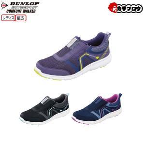 [DUNLOP] レディーススリッポン コンフォートウォーカーC422 ダンロップ レディース 女性用 歩きやすい ウォーキング スリッポン kasablow