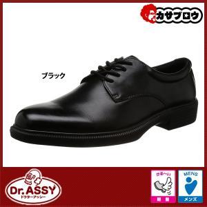 メンズ ビジネスシューズ 紳士靴 軽量 ウォーキング ドクターアッシー Dr ASSY DR-6046 疲れにくい 甲高 幅広 超軽量 撥水加工 天然皮革 牛革 4E 抗菌防臭|kasablow