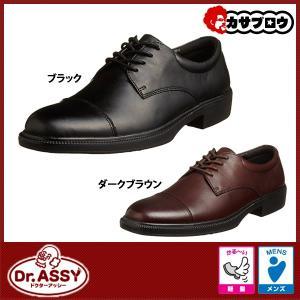 メンズ ビジネスシューズ 紳士靴 軽量 ウォーキング ドクターアッシー Dr ASSY DR-6047 疲れにくい 甲高 幅広 超軽量 撥水加工 天然皮革 牛革 4E 抗菌防臭|kasablow