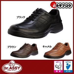 メンズ ビジネスシューズ 紳士靴 軽量 ウォーキング ドクターアッシー Dr.Assy DR-8014 ウィーキングシューズ 甲高 幅広 超軽量 撥水加工 抗菌防臭 4E 牛革|kasablow