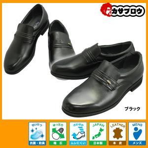 メンズ ビジネスシューズ フォーマル [マドラス] madras do walk DW-4520 プレーン メンズ 革靴 幅広 日本製 本革 消臭 抗菌 甲高 ムレにくい スリッポン 3E|kasablow