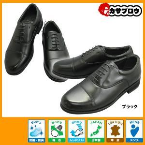メンズ ビジネスシューズ フォーマル [マドラス] madras do walk DW-4522 ストレートチップ メンズ 革靴 幅広 日本製 本革 消臭 抗菌 甲高 ムレにくい 3E|kasablow