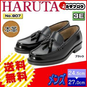 通学学生靴 ハルタ HARUTA No.907 メンズ牛革 ...