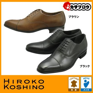 メンズ ビジネス シューズ [ヒロココシノ]HIROKO KOSHINO HOMME HK119 3E 本革 ストレートチップ 紳士靴 快適 上品|kasablow