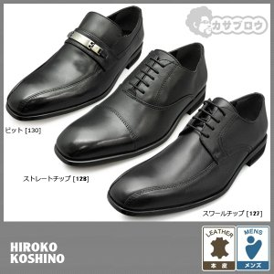 メンズ ビジネスシューズ 紳士靴 HIROKO KOSHINO ヒロココシノ HK127 HK128 HK130 本皮 3E hkbisi ストレートチップ スワールチップ ビット 本革 快適 上品|kasablow
