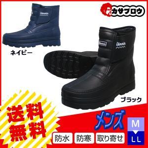 作業靴 長靴 ワークシューズ 喜多 メンズ 防寒 EVAノルディックブーツ MK620 防寒 ハイカット 裏ボア 作業用 雨の日 仕事|kasablow