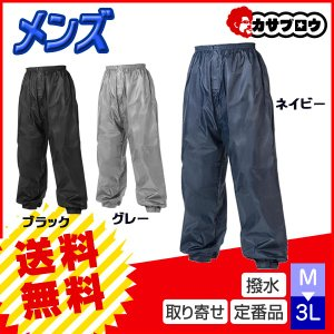 【サイズ】 M(160〜165) L(165〜170) LL(170〜175) 3L(175〜180...