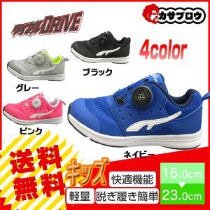 [ダイヤルDRIVE] キッズシューズ ダイヤルドライブ キッズスニーカー 子供靴 ジュニア こども 靴 ワイヤーロック式|kasablow