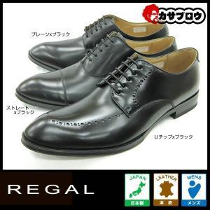 メンズ ビジネスシューズ 紳士靴 リーガル REGAL re81 REGAL革靴 本革 日本製 プレーン ストレート Uチップ|kasablow