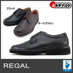 メンズ ビジネスシューズ 紳士靴 リーガル REGAL 601WAH1ウォーカー プレーントウ カジュアルシューズ 歩きやすさ 軽量 幅広 撥水 3Eウィズ|kasablow