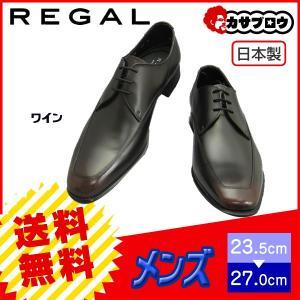 メンズ ビジネスシューズ 紳士靴 リーガル REGAL 727RAL 光沢感のあるキップ甲革のUチップ プレーントウ 本革 ストレートチップ 日本製|kasablow