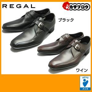 メンズ ビジネスシューズ 紳士靴 リーガル REGAL 728RAL 光沢感のあるキップ甲革のスワールモンク モンクストラップ 日本製|kasablow