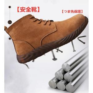 安全靴 ハイカット メンズ つま先保護 安全靴レディース スニーカー風作業靴 メンズ 鋼先芯 ケブラ...