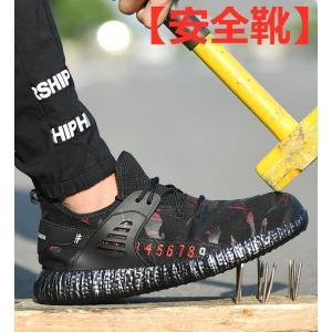 納品中つま先保護 安全靴 おしゃれ メンズ スニーカー つま先保護レディース 作業靴  鋼先芯 ミッ...